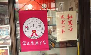 常山生菓子店和菓子スポット
