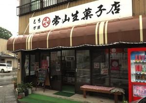 常山生菓子店