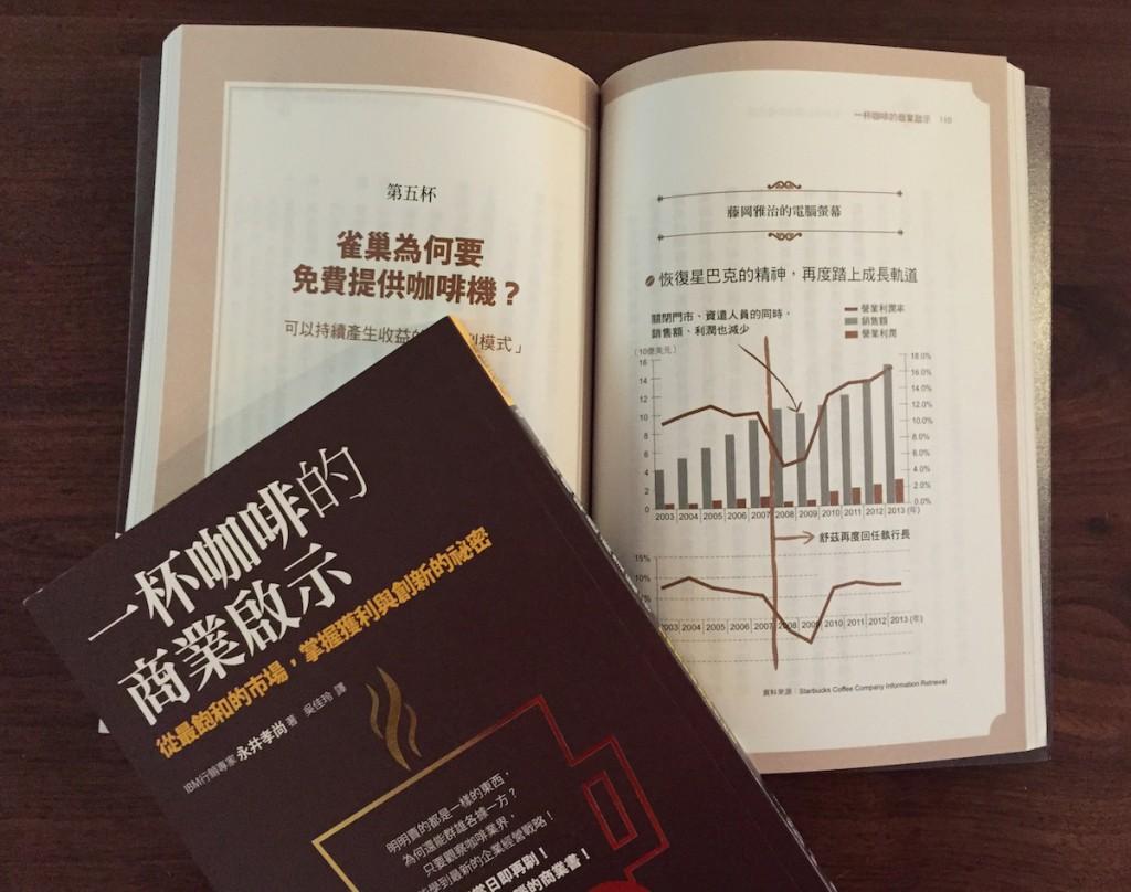 コーヒー台湾版IMG_4359s
