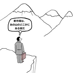 新市場はあの山のどこかにあるはずよね