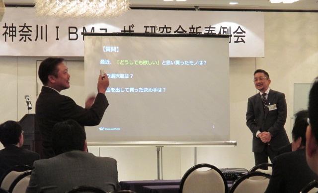 神奈川IBMユーザー研究会様講演