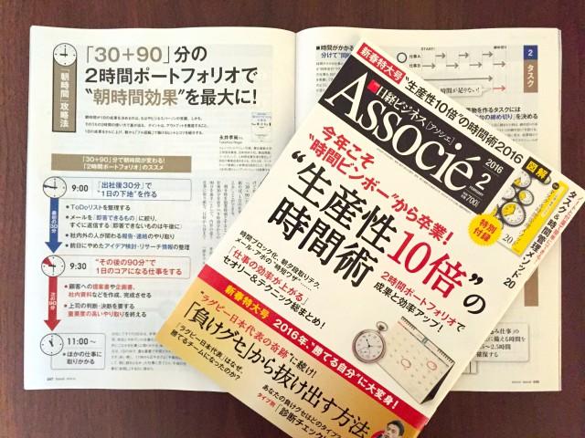 日経ビジネスアソシエIMG_5088