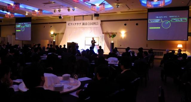 西京銀行様講演20170130-2